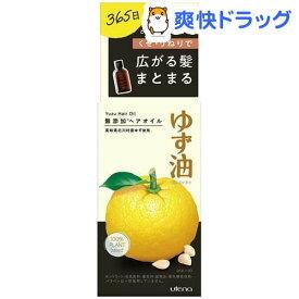 ゆず油 無添加ヘアオイル(60ml)【ゆず油】
