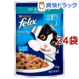 フィリックス やわらかグリル 成猫用 ゼリー仕立て ツナ(70g*24袋セット)【dalc_felix】【フィリックス】[キャットフード]
