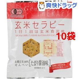 【訳あり】アリモト 有機玄米セラピー たまり醤油味(30g*10コ)