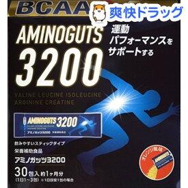 アミノガッツ3200(30包)【リブラボラトリーズ】