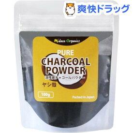 活性炭チャコールパウダー ヤシ殻(100g)【Mideco Organics】