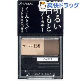 資生堂 インテグレート グレイシィ アイカラー ベージュ188(2g)【インテグレート グレイシィ】