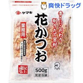 業務用花かつお 業務用(500g)