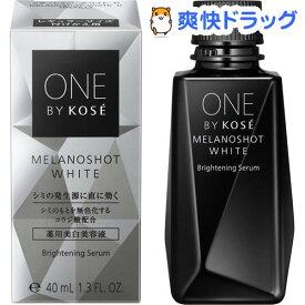 ONE BY KOSE メラノショット ホワイト D レギュラー レフィル(40ml)【ONE BY KOSE(ワンバイコーセー)】