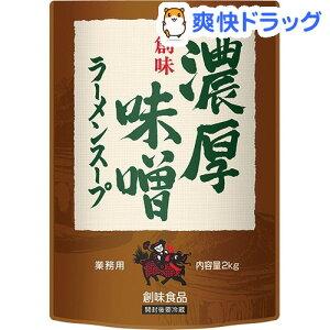 創味食品 濃厚味噌ラーメンスープ 業務用(2kg)【創味】
