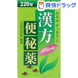 【第2類医薬品】漢方便秘薬小粒「創至聖」(220錠)【北日本製薬】
