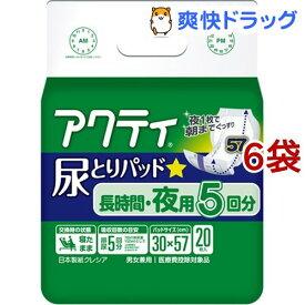 アクティ 尿とりパッド 長時間・夜用 5回分吸収(20枚入*6袋セット)【アクティ】