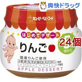 キユーピーベビーフード りんご 5ヵ月頃から(70g*24個セット)【キューピーベビーフード】