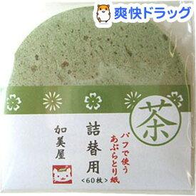 加美屋 詰替え用 お茶(60枚入)【加美屋】