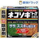 ネコソギトップ 粒剤(5kg)【ネコソギ】