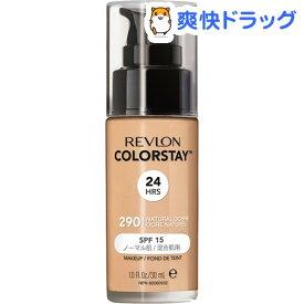 レブロン カラーステイ メイクアップ N 290 ナチュラルオークル(30ml)【レブロン(REVLON)】