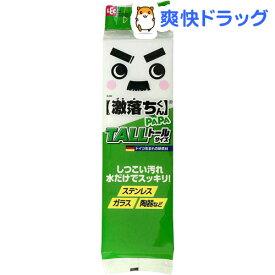 激落ちパパ S-693(1コ入)【激落ち(レック)】