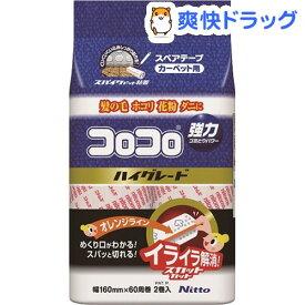 コロコロ スペアテープ ハイグレードSC C4331(2巻)【コロコロ】