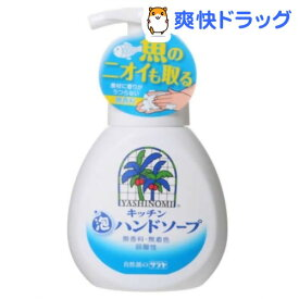 ヤシノミ洗剤 キッチン泡ハンドソープ 本体(250ml)【ヤシノミ洗剤】