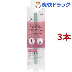 フジコ 仕込みアイライナー 03 甘美プラム(0.5g*3本セット)【Fujiko(フジコ)】