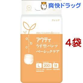 アクティ うす型パンツ ベーシックケア L(18枚入*4袋セット)【アクティ】