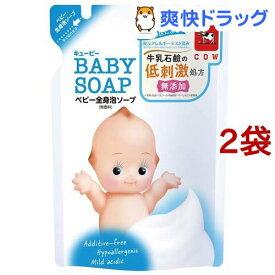 牛乳石鹸 キユーピー 全身ベビーソープ(泡タイプ)詰替用(350ml*2コセット)【キューピーベビーシリーズ】