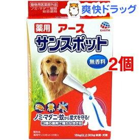 薬用 アース サンスポット 大型犬用(3.2g*3本入*2コセット)【サンスポット】[ノミダニ 駆除]