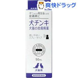 【動物用医薬品】犬猫の皮膚病薬 犬チンキ スプレータイプ(50ml)
