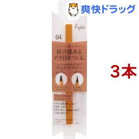 フジコ 仕込みアイライナー 04 幻想ブラウン(0.5g*3本セット)【Fujiko(フジコ)】
