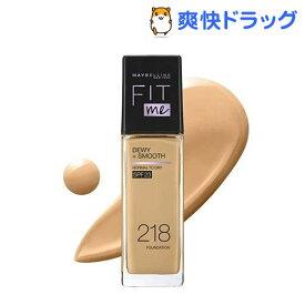 フィットミー リキッド ファンデーション D 【ツヤ】218 健康的な肌色(ピンク系)(30ml)【メイベリン】