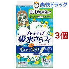 チャームナップ吸水さらフィパンティライナー消臭タイプ(34枚入*3コセット)【チャームナップ】