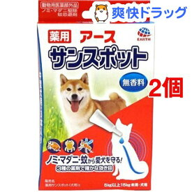 薬用 アース サンスポット 中型犬用(1.6g*3本入*2コセット)【サンスポット】[ノミダニ 駆除]