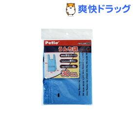 ペティオ LWうんち袋(30枚入)【ペティオ(Petio)】