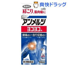 【第3類医薬品】小林製薬 ニューアンメルツヨコヨコA 無臭性(46ml)【アンメルツ】