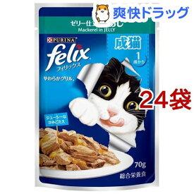 フィリックス やわらかグリル 1歳から成猫用 ゼリー仕立て あじ(70g*24袋セット)【dalc_felix】【フィリックス】[キャットフード]