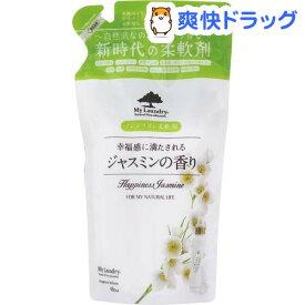 マイランドリー 詰替用 ジャスミンの香り(480ml)【マイランドリー】[柔軟剤]