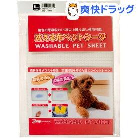 洗える布ペットシーツ Lサイズ(1枚入)