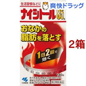 【第2類医薬品】ナイシトール85a(140錠*2箱セット)【ナイシトール】