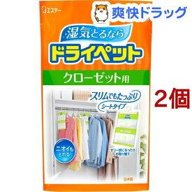 ドライペット 除湿剤 クローゼット用(120g*2個入*2セット)【ドライペット】