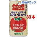 ヒカリ オーガニックトマトジュース無塩 43425(190g*30コセット)[野菜ジュース]
