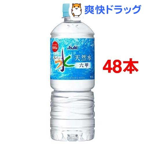 おいしい水 六甲(600mL*24本入*2コセット)【六甲のおいしい水】[国産 軟水 48本 ミネラルウォーター 水]【送料無料】