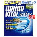 アミノバイタル ウォーター(粉末) 1L用(29.4g*5袋入*5コセット)【アミノバイタル(AMINO VITAL)】[アミノバイタル]【送料無料】