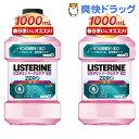 薬用リステリン トータルケア ゼロ 低刺激タイプ(1000mL*2コセット)【jj1712】【jnj_liste_32】【LISTERINE(リステリン)】