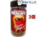 ネスカフェ クラシックブレンド(175g*3コセット)【ネスカフェ(NESCAFE)】