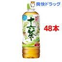 十六茶(600mL*48本入)【十六茶】【送料無料】