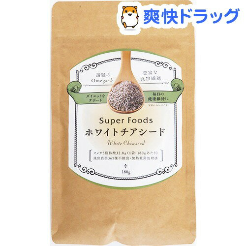 ホワイトチアシード(180g)【新日配薬品】