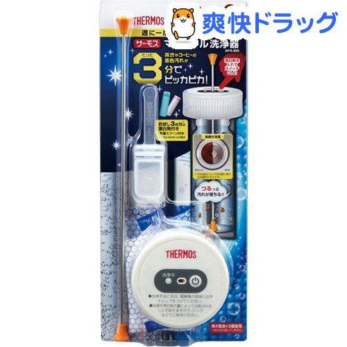 【お試し用漂白剤30g付き】サーモス マイボトル洗浄器 APA-800(1コ入)【サーモス(THERMOS)】