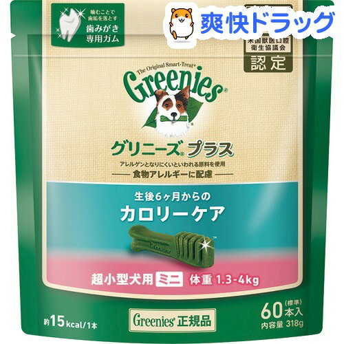 グリニーズ プラス カロリーケア 超小型犬用 ミニ 1.3-4kg(60本入)【グリニーズプラス】