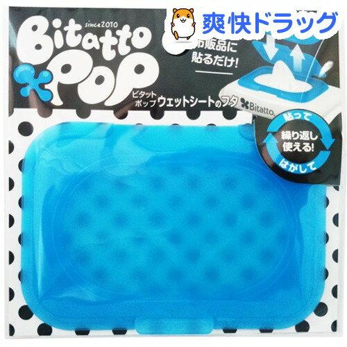 ビタットポップ レギュラーサイズ ポップブルー(1コ入)【ビタット(Bitatto)】