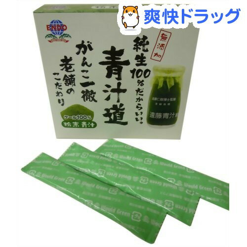 遠藤青汁 ケール100% 粉末青汁(5g*30包)【遠藤青汁】
