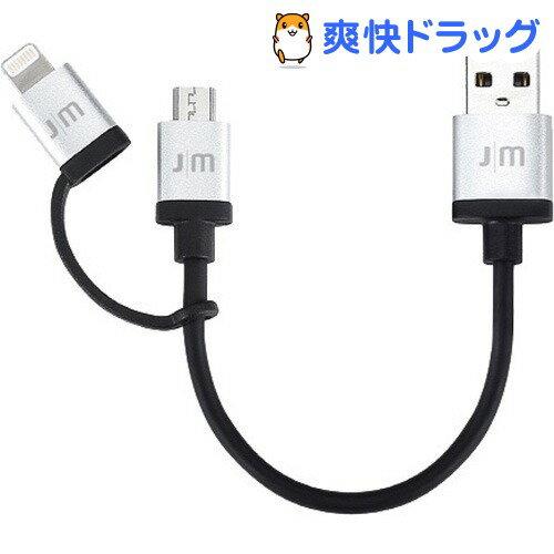 ジャストモバイル AluCable Duo mini 2-in-1 cable (4in/10cm) JM10293(1コ)【ジャストモバイル(JUST MOBILE)】【送料無料】