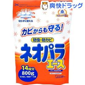 ネオパラエース 引き出し・衣装ケース用 防虫剤(800g)【ネオパラ】