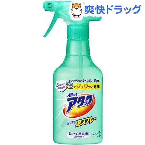 アタック シュッと泡スプレー 本体(300mL)【kao1610T】【アタック】
