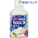 ふっておいしいカルピスゼリー(280g*24本入)【カルピス】【送料無料】