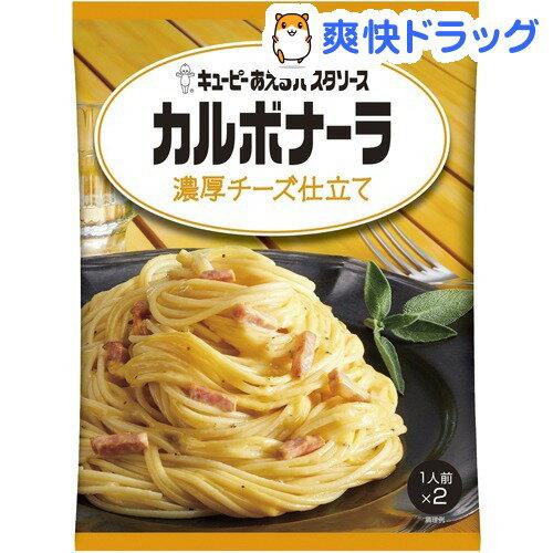 あえるパスタソース カルボナーラ 濃厚チーズ仕立て(1人前*2袋入)【あえるパスタソース】